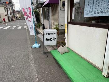 04_手打ちうどん「かめや」.jpg