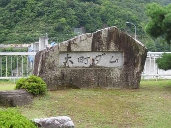 85/418大町ダム_3.jpg