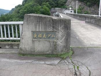 88/418奥裾花ダム_2.jpg