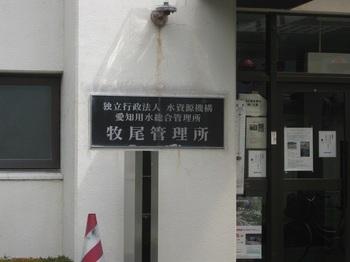92/418牧尾ダム_1.jpg