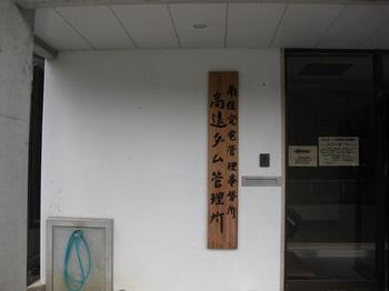 93/418高遠ダム_1.jpg